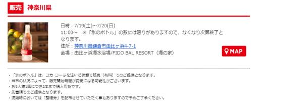 03_神奈川・由比ヶ浜会場