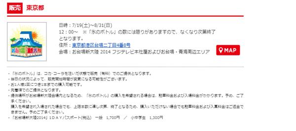 04_東京・お台場フジテレビ会場