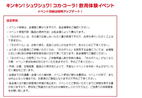 05_氷のボトル注意事項2014/07/30
