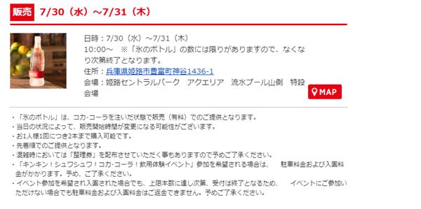 06_兵庫県・姫路市会場