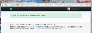 03_Twitter認証処理