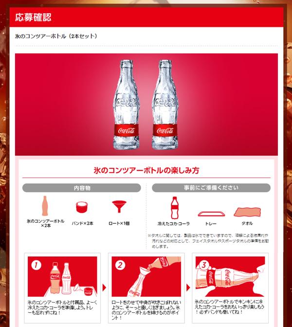 09_氷のコンツアーボトル・詳細