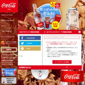 01_コカコーラ会員登録