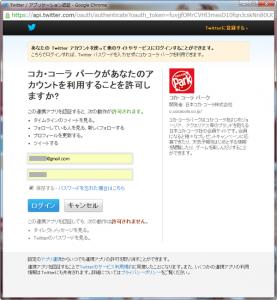 02_Twitter連携アプリケーション認証