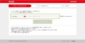 04_確認メールの送信