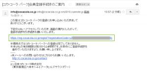 05_確認メールURLのクリック