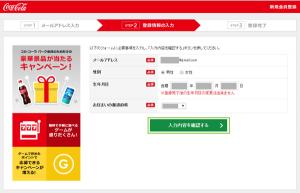 06_ユーザー情報の入力