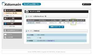01_WordPress管理パネル・設定