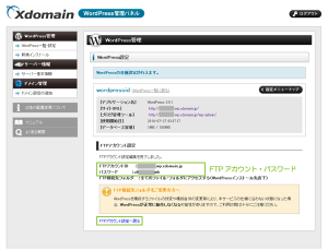 07_FTPアカウント・パスワードの表示