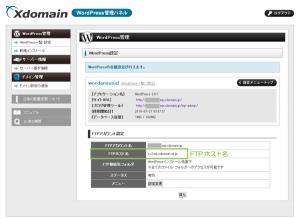 08_FTPアカウント設定情報