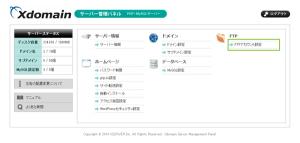 01_PHP&MySQLサーバー管理パネル・FTPアカウント