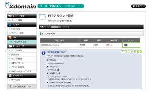 03_FTPパスワード編集