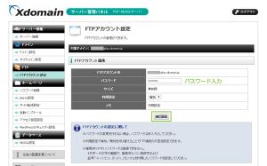 04_FTPパスワード入力