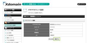 05_FTPパスワードの確定