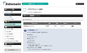 06_FTP接続情報の確認