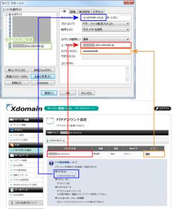 09_FTP接続情報の設定
