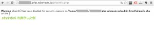 12_phpinfo()実行の確認