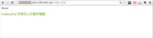 13_phpファイルの実行