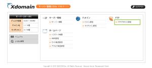 14_HTMLサーバー管理パネル・FTPアカウント