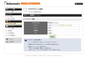 17_FTPパスワード入力