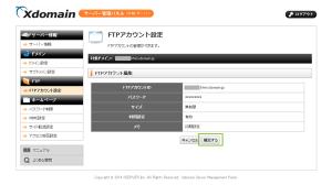 18_FTPパスワードの確定