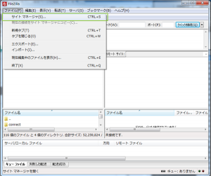 20_FileZillaサイトマネージャ