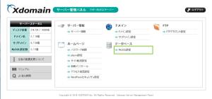 01_PHP&MySQLサーバー・MySQL設定