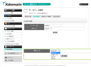 03_データベース名と文字コード選択