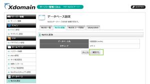 05_データベース作成の確認