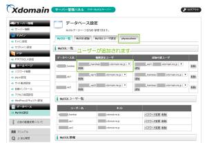11_データベースユーザーの追加完了