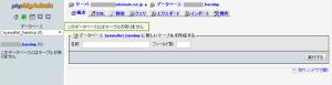 14_作成済みデータベース状態確認
