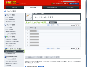01_ネームサーバーの変更