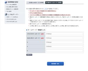03_お名前.comネームサーバの表示