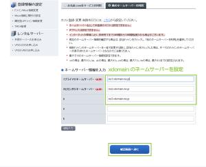04_xdomainのネームサーバへ変更