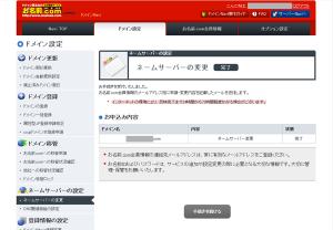 06_ネームサーバーの変更完了画面