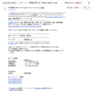 07_ネームサーバー変更完了通知メール