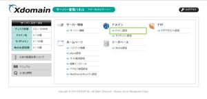 02_PHP&MySQL管理パネル・ドメイン設定