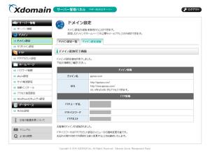 08_ドメインのURLとFTPアカウントの表示