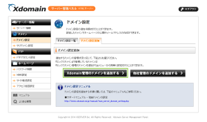 12_Xdomain管理のドメインを追加する