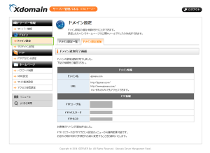 15_ドメインのURLとFTPアカウントの表示