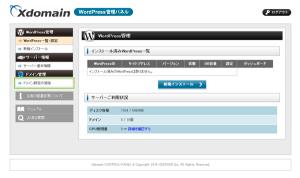 17_WordPress管理パネル・ドメイン設定