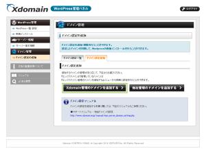 19_Xdomain管理のドメインを追加する
