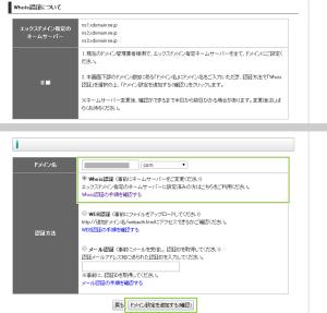 06_ドメインの入力と設定の追加(認証開始)