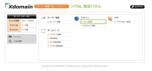 09_HTML管理パネル・ドメイン設定