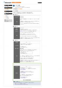 12_ドメイン認証方法の選択と追加
