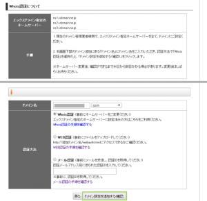 13_ドメインの入力と設定の追加(認証開始)