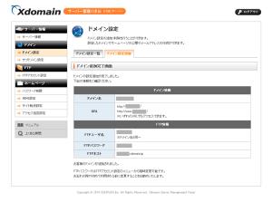 15_ドメイン追加完了とドメイン・FTP情報表示
