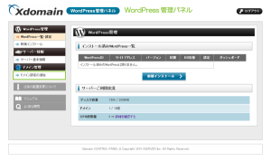 16_WordPress管理パネル・ドメイン設定