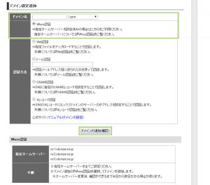 20_ドメインの入力と設定の追加(認証開始)