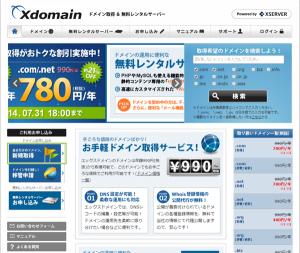 01_xdomainサイト・新規取得